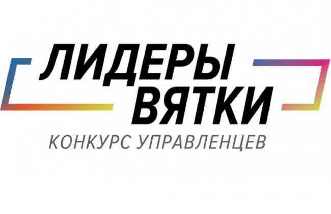 В ВятГУ стартует первый образовательный модуль проекта «Лидеры Вятки»