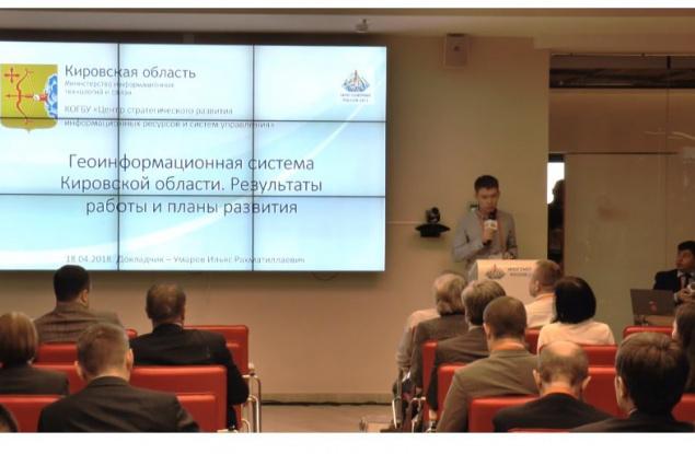 Едут крыши. Кировский опыт создания ГИС-технологий оценили в Москве