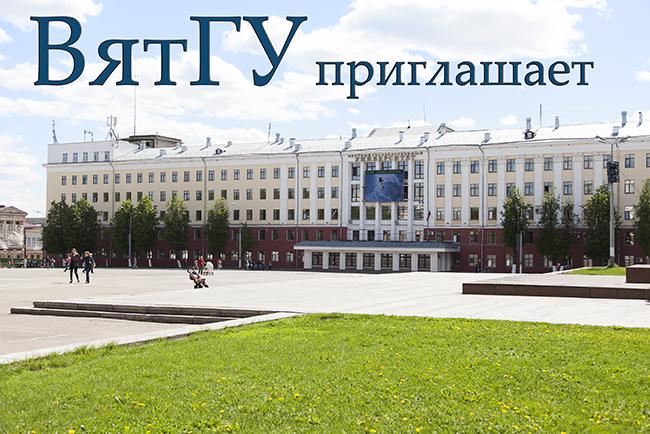 В ВятГУ пройдет Всероссийский химический диктант