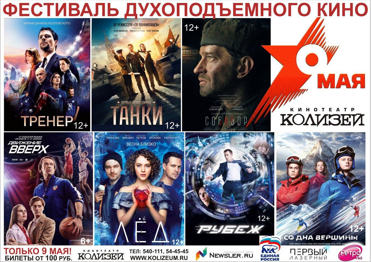 В Кирове пройдет фестиваль духоподъемного кино