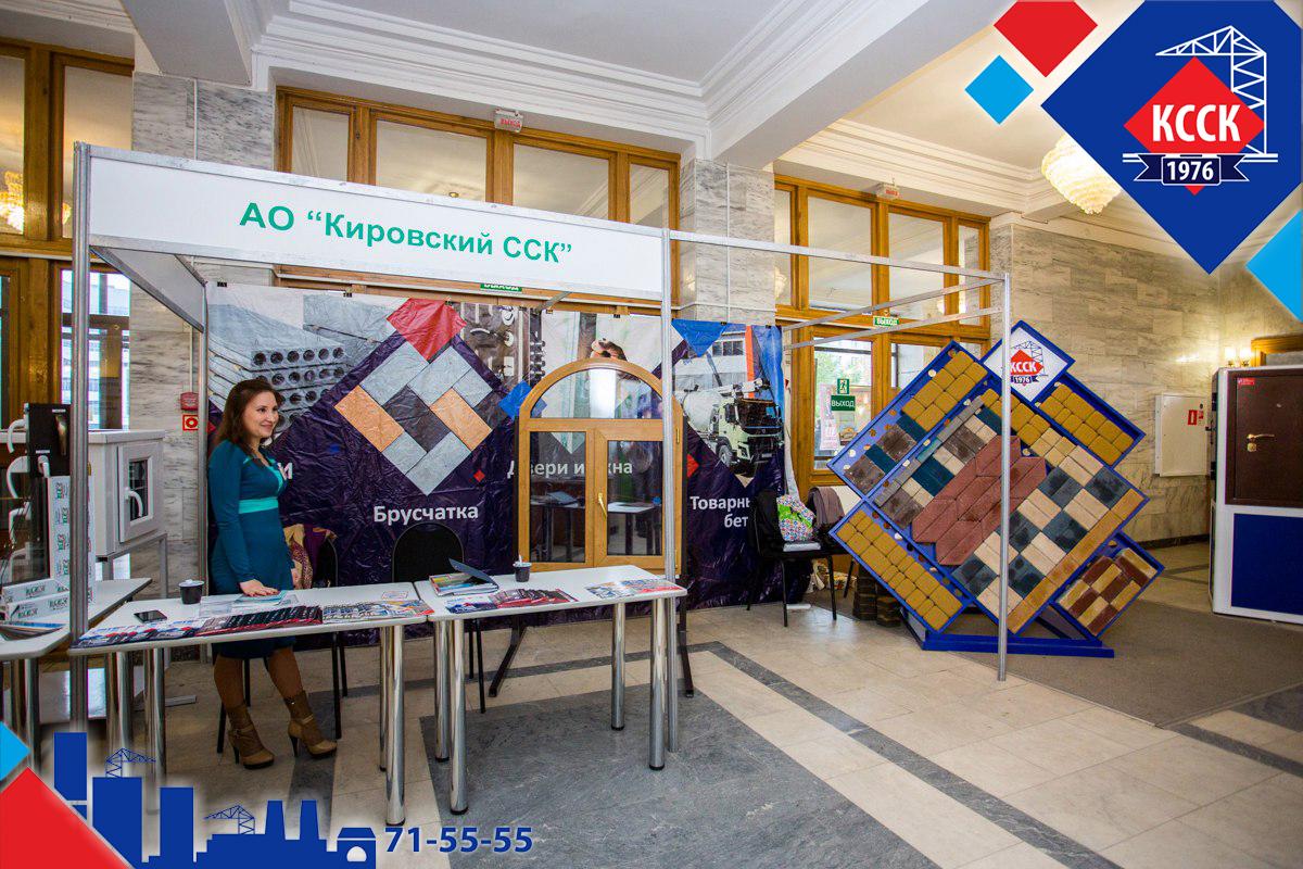 «Строительство и ремонт» с Кировским ССК
