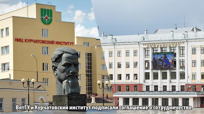 ВятГУ и Курчатовский институт подписали соглашение о сотрудничестве