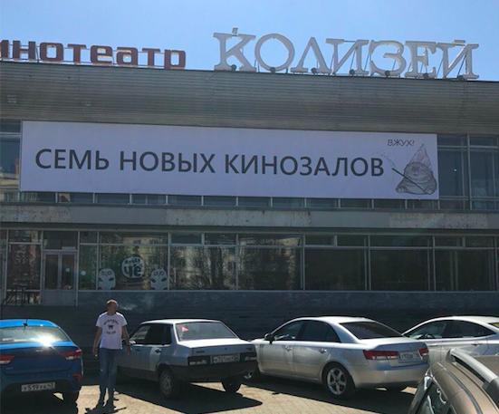 В Кирове открылся семизальный кинотеатр