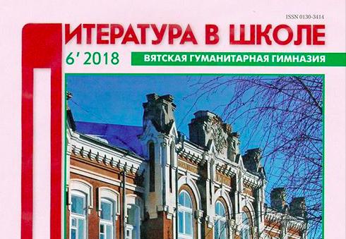 Опыт кировских учителей стал главной темой журнала «Литература в школе»