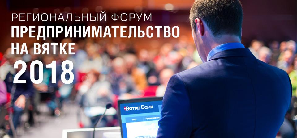 Вятка Банк» представит новые мульти-продукты для бизнеса на форуме «Предпринимательство на Вятке»