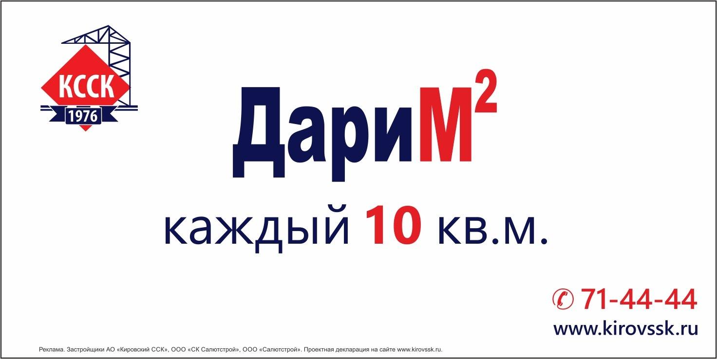 Каждый 10 квадратный метр в подарок от Кировского ССК