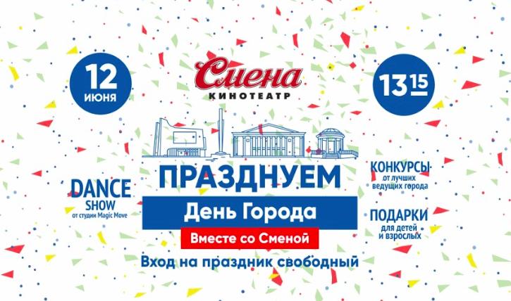 День города в кинотеатре «Смена»