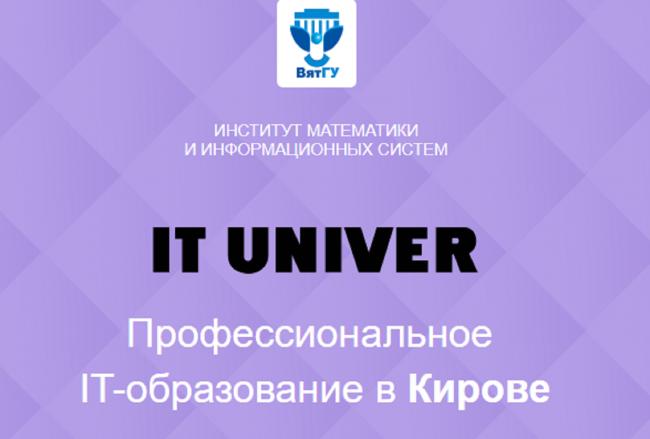 Ряды выпускников IT-Univer пополнились слушателями сразу двух курсов