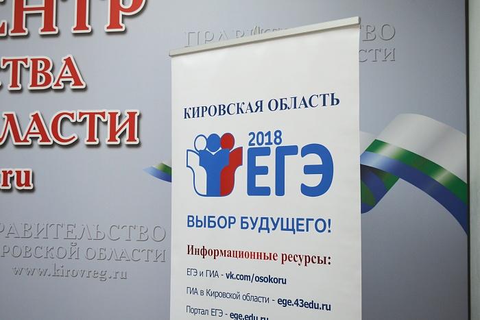 Первые ЕГЭ в Кировской области прошли без нарушений