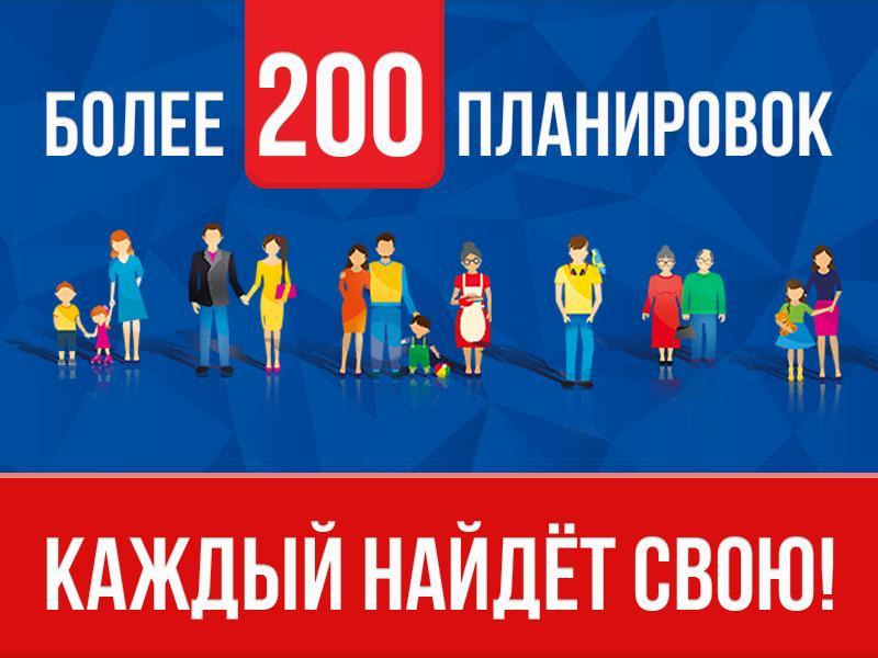 Более 200 планировок для Кировчан!