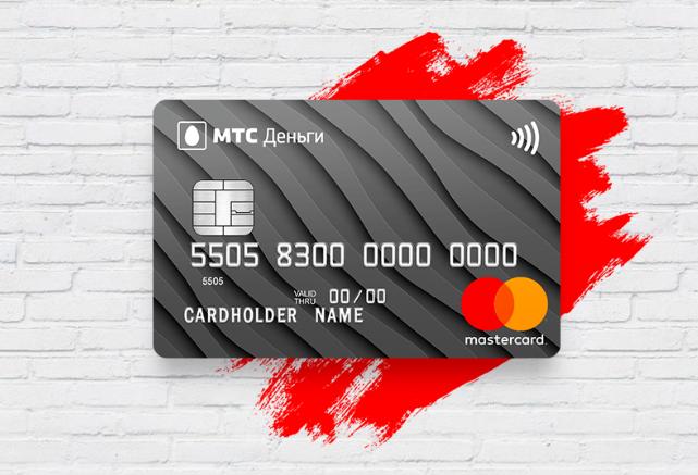 МТС разработал кредитную карту без комиссии за снятие наличных