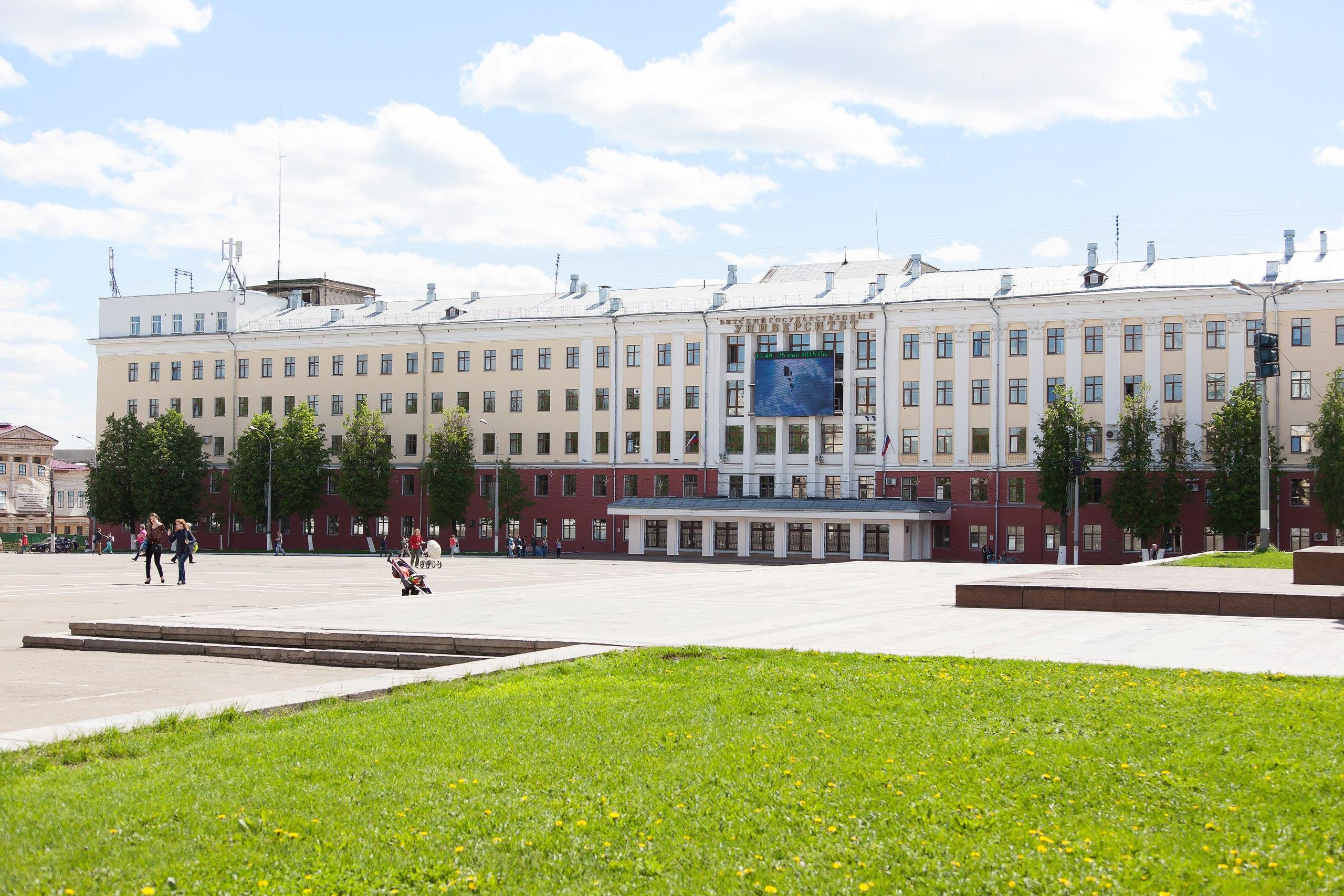 ВятГУ имеет государственную аккредитацию по всем специальностям и направлениям подготовки