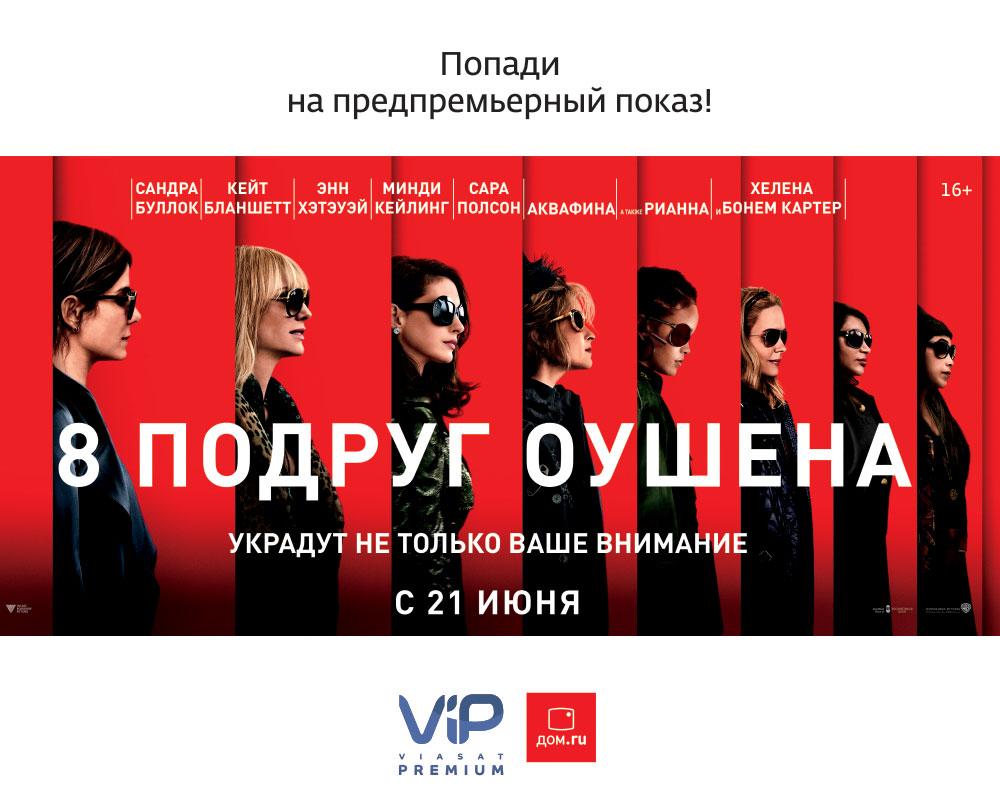 «8 подруг Оушена» в Кирове покажут  за день до российской премьеры
