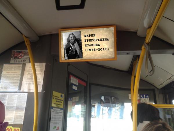 В кировских автобусах будут показывать видеоролики о знаменитых уроженцах региона