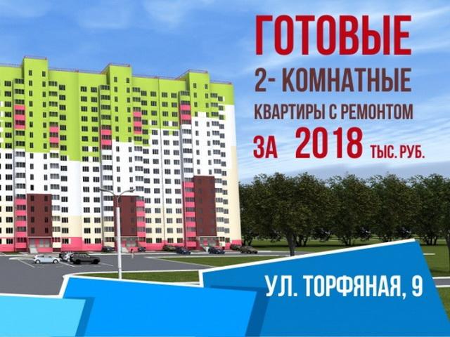 63 «квадрата» за 2 018 000 рублей!