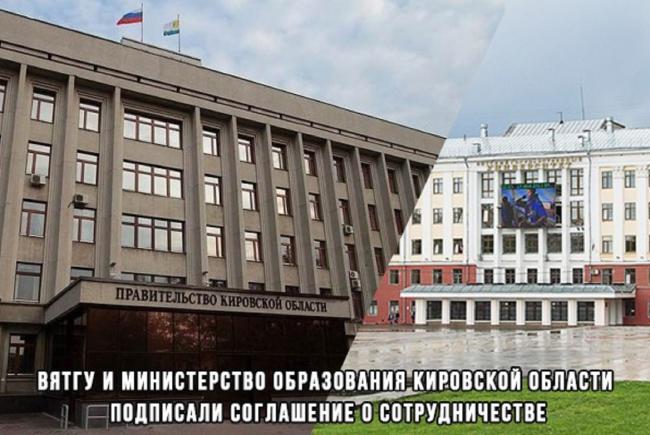 Опорный университет и министерство образования подписали соглашение о сотрудничестве и взаимодействии