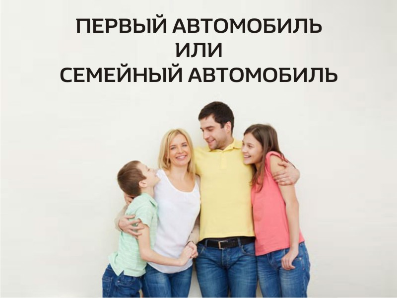 Гусарские программы «Первый автомобиль» и «Семейный автомобиль»!