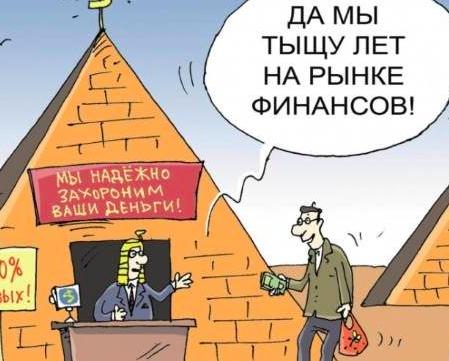 Один из создателей «Вятка-Инвест» экстрадирован из Чехии
