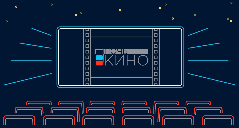 25 августа в Кирове пройдёт Всероссийская акция «Ночь кино 2018»