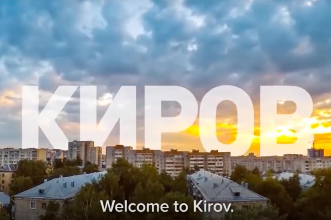 Киров назвали деверем городов русских