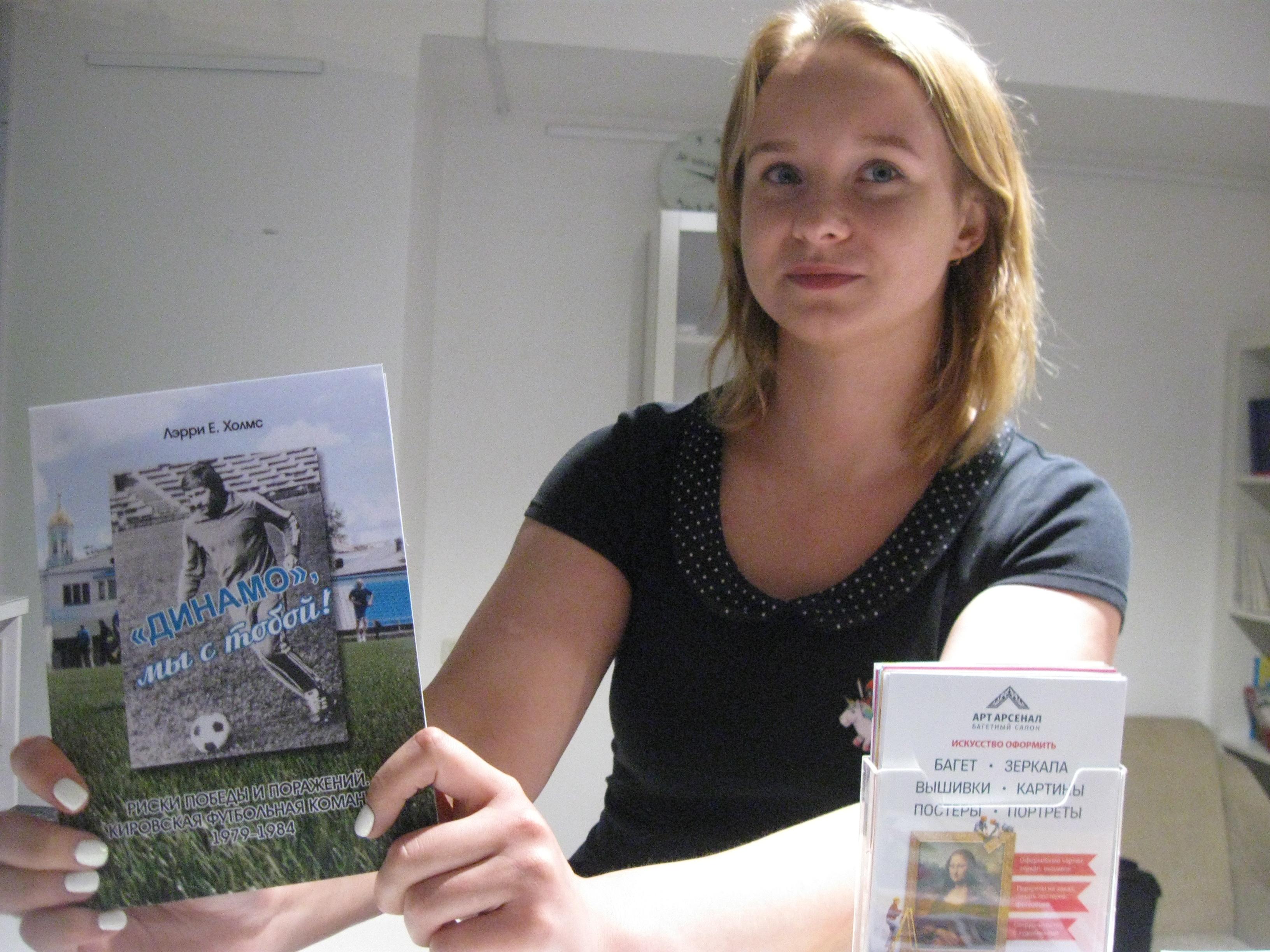 Американский профессор написал книгу о кировском «Динамо»