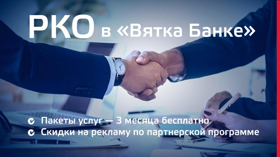 Бонусы для новых клиентов при открытии счета в «Вятка Банке»