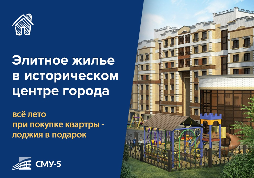Подарки в ЖК «На Казанской»