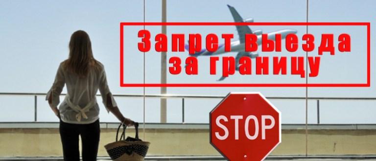 Более 800 кировчан получили «Запрет на выезд»