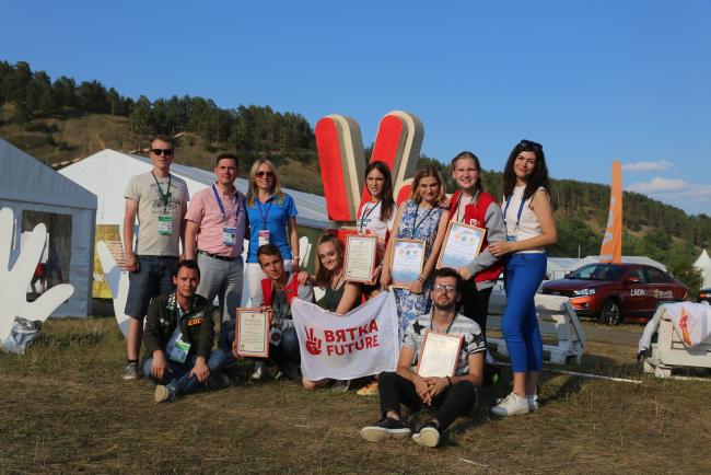 Студенты и выпускники ВятГУ стали победителями форума «iВолга - 2018»