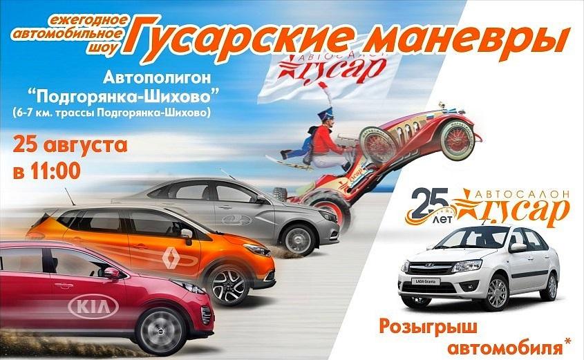 25 августа большой внедорожный тест-драйв Renault, LADA, KIA, Renault*