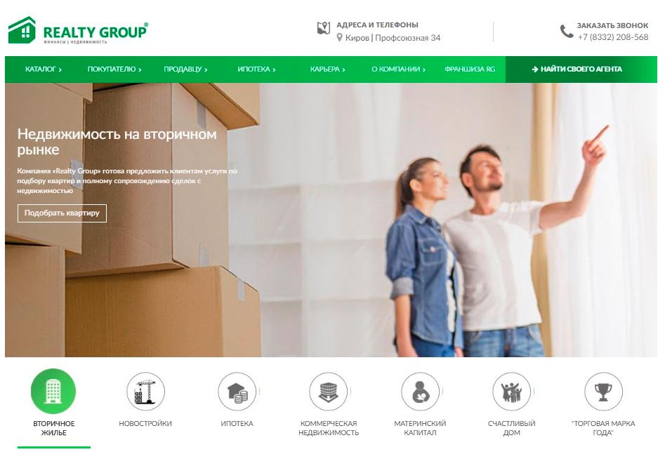 Официальный сайт Realty Group: больше возможностей, обновленный дизайн