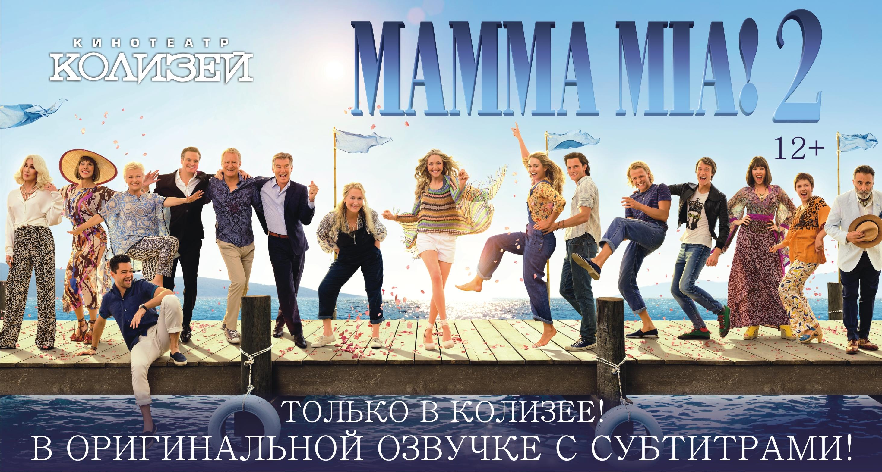 Кировчане увидят мюзикл «Мамма Мия!» на английском языке