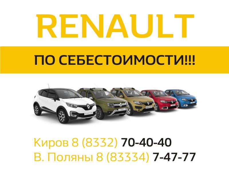 Покупать Renault выгодно сейчас!