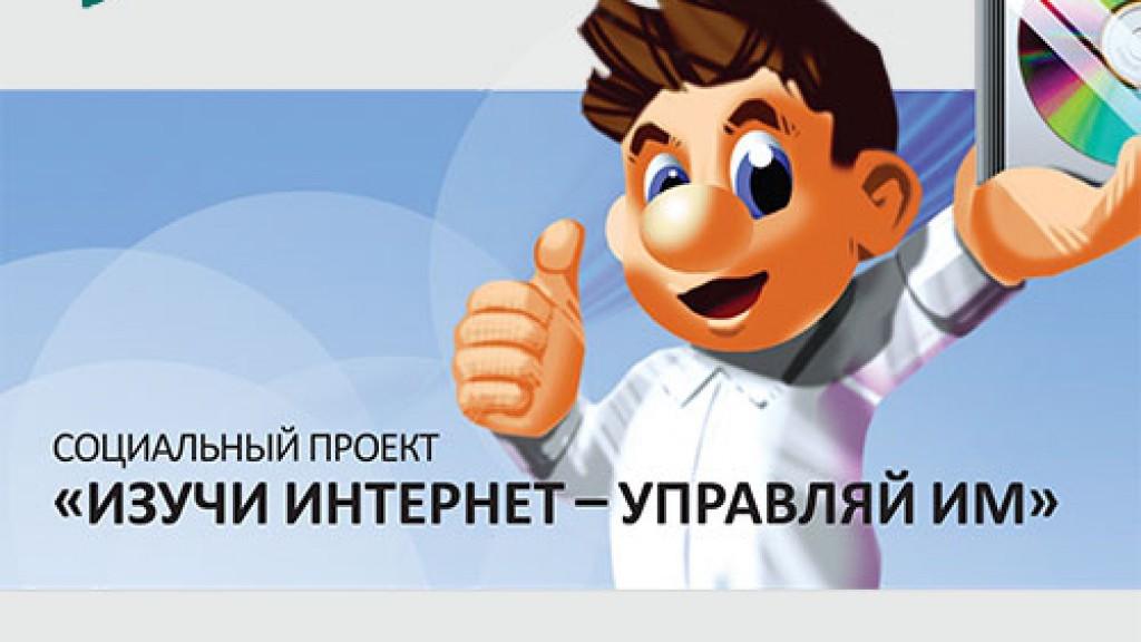 Открылась регистрация на VII виртуальный чемпионат для школьников «Изучи интернет - управляй им»