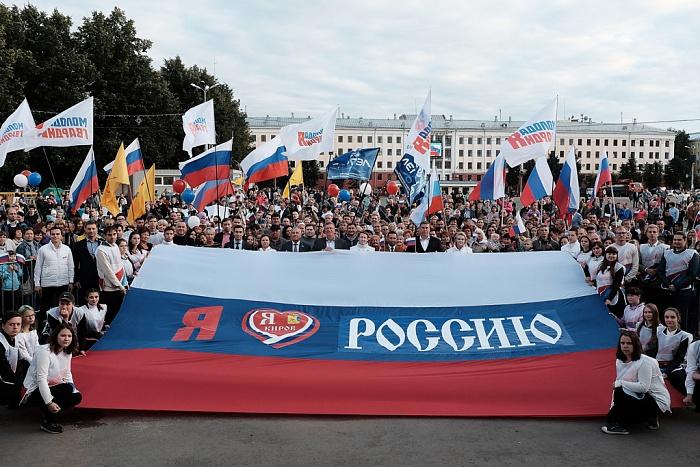 3 тысячи кировчан приняли участие в праздновании Дня флага