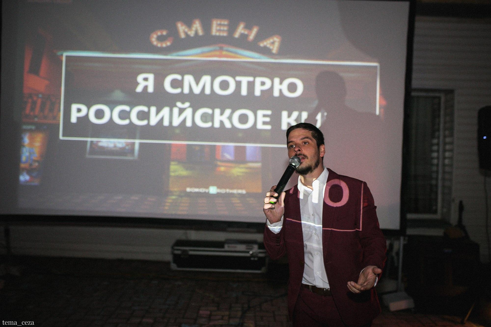 25 августа в «Смене» пройдёт всероссийская «Ночь кино - 2018»