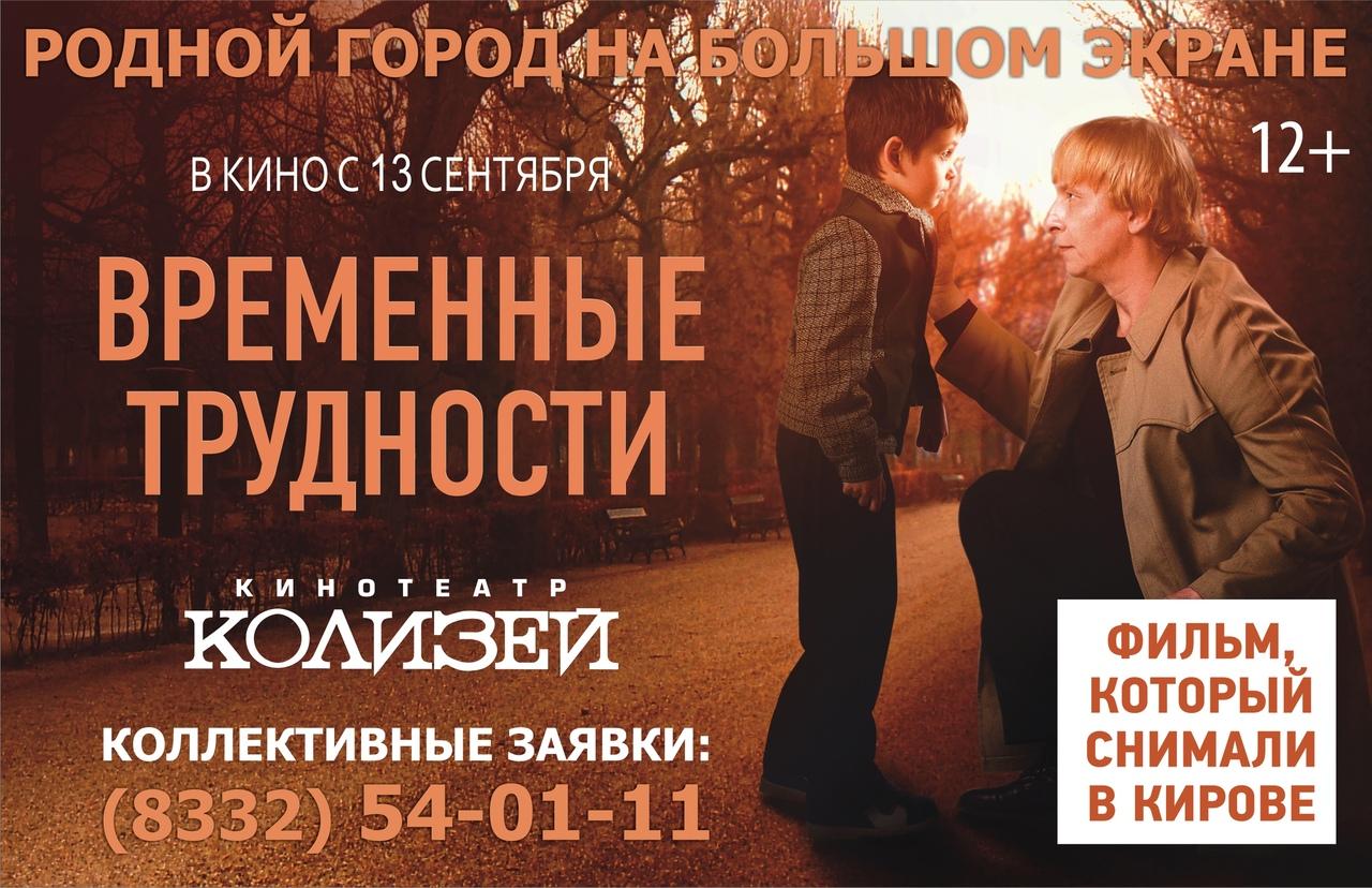 Фильм, который снимали в Кирове, выходит в прокат