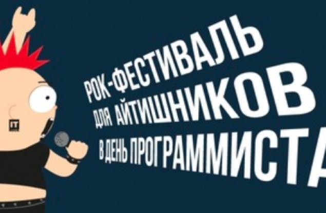 В этом году День программиста кировчане отметят очень громко
