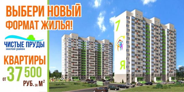 Новый формат жилья:от 37 500 рублей за кв.м.