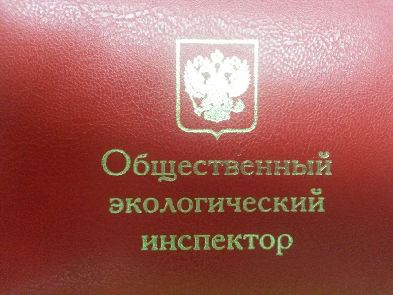 Народный фронт будет готовить общественных экологических инспекторов