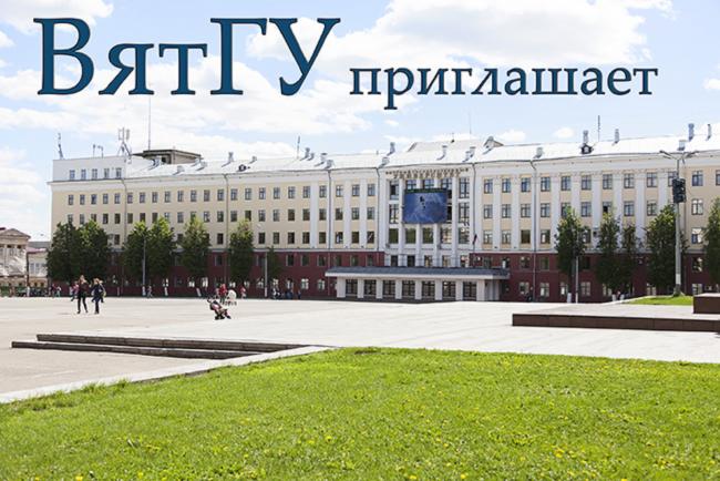 ВятГУ приглашает на встречу с профессором Людмилой Коломийченко