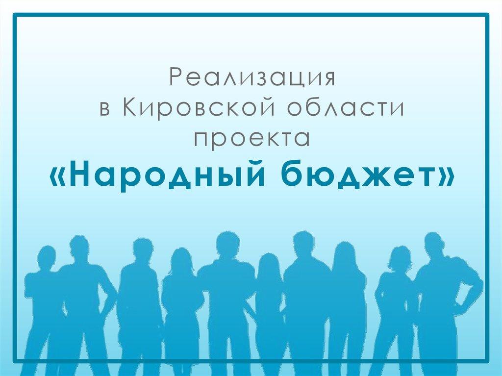 Практику развития инициативного бюджетирования Кировской области отметили на федеральном уровне