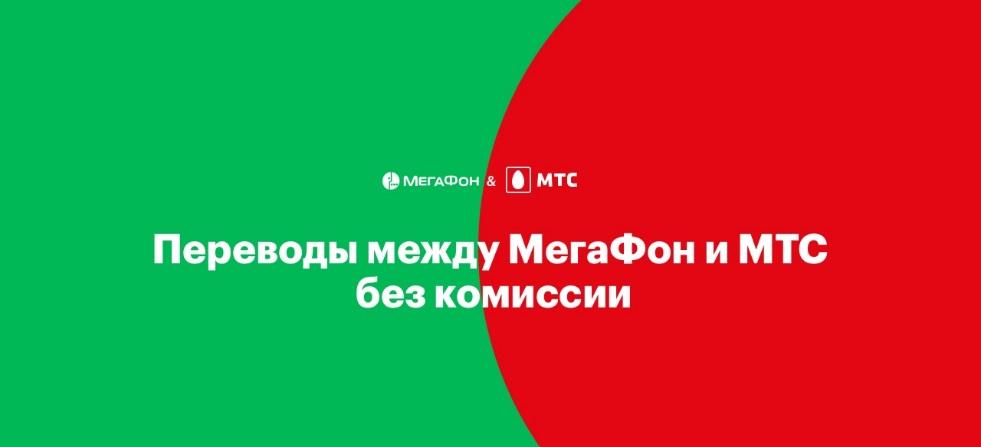 Удобнее, чем в банке: «МегаФон» и МТС отменяют комиссию за денежные переводы между своими абонентами