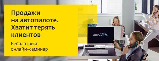 «Дом.ru Бизнес» приглашает на вебинар «Продажи на автопилоте. Хватит терять клиентов»