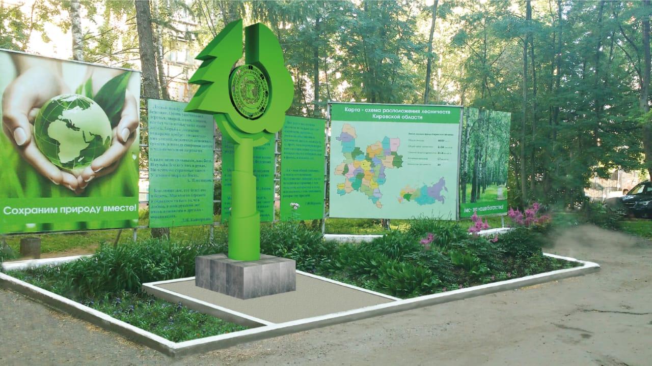 В Кирове планируют установить стелу «Лесное хозяйство Кировской области»