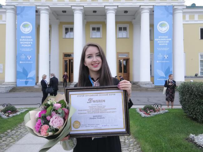 Светоотражающий спрей, созданный в ВятГУ, признан лучшим технологическим проектом на Втором Евразийском женском форуме в Санкт-Петербурге