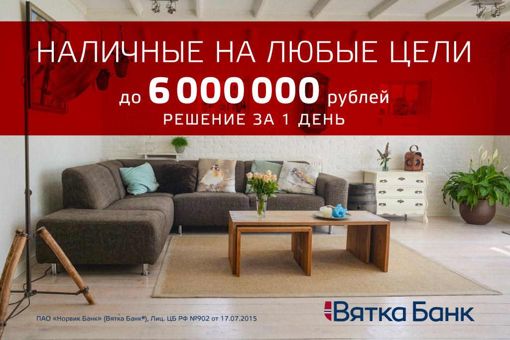 кредит наличными 1 млн взять кредит в займер онлайн