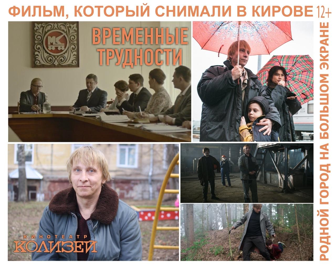 «Временные трудности» стал самым посещаемым российским фильмом сентября