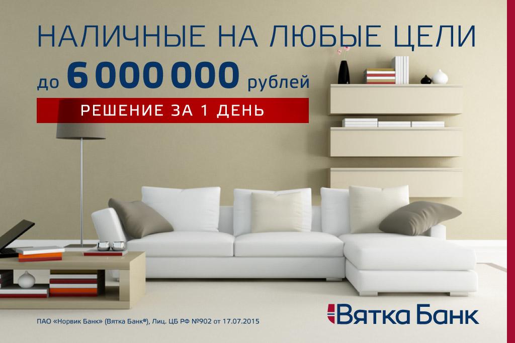 Недвижимость – ваш капитал!
