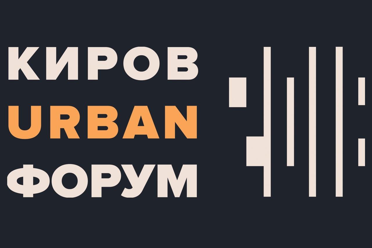 «Киров Urban Форум» - вместе с ВятГУ!